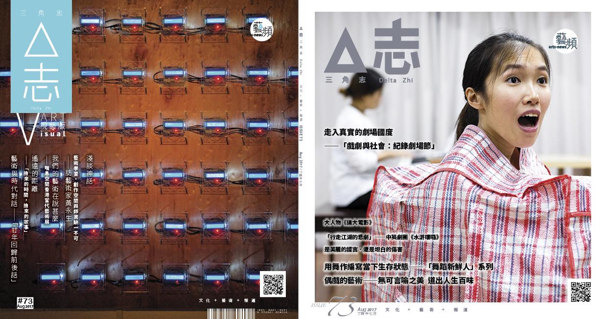 deltazhi_73_cover.jpg