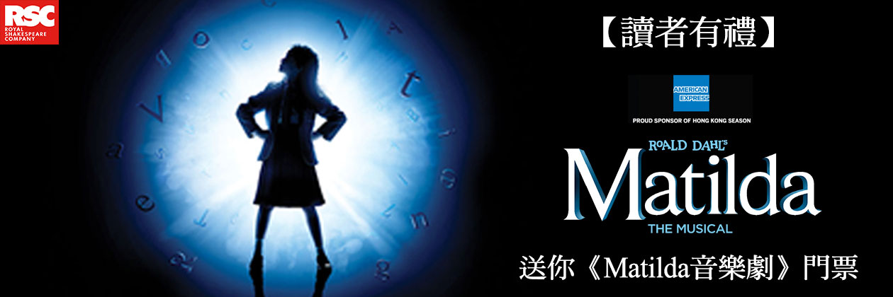 matilda-arts-news-web-banner-1260-x-420_final.jpg