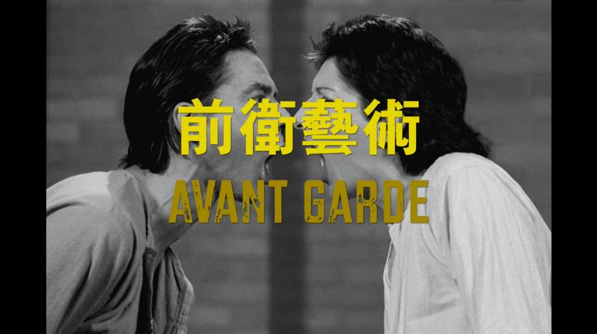 qian_wei_yi_shu_avant-garde.png