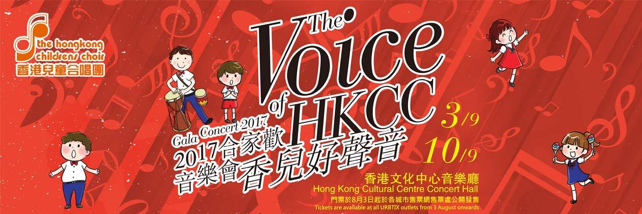 voice-hk-1260.jpg